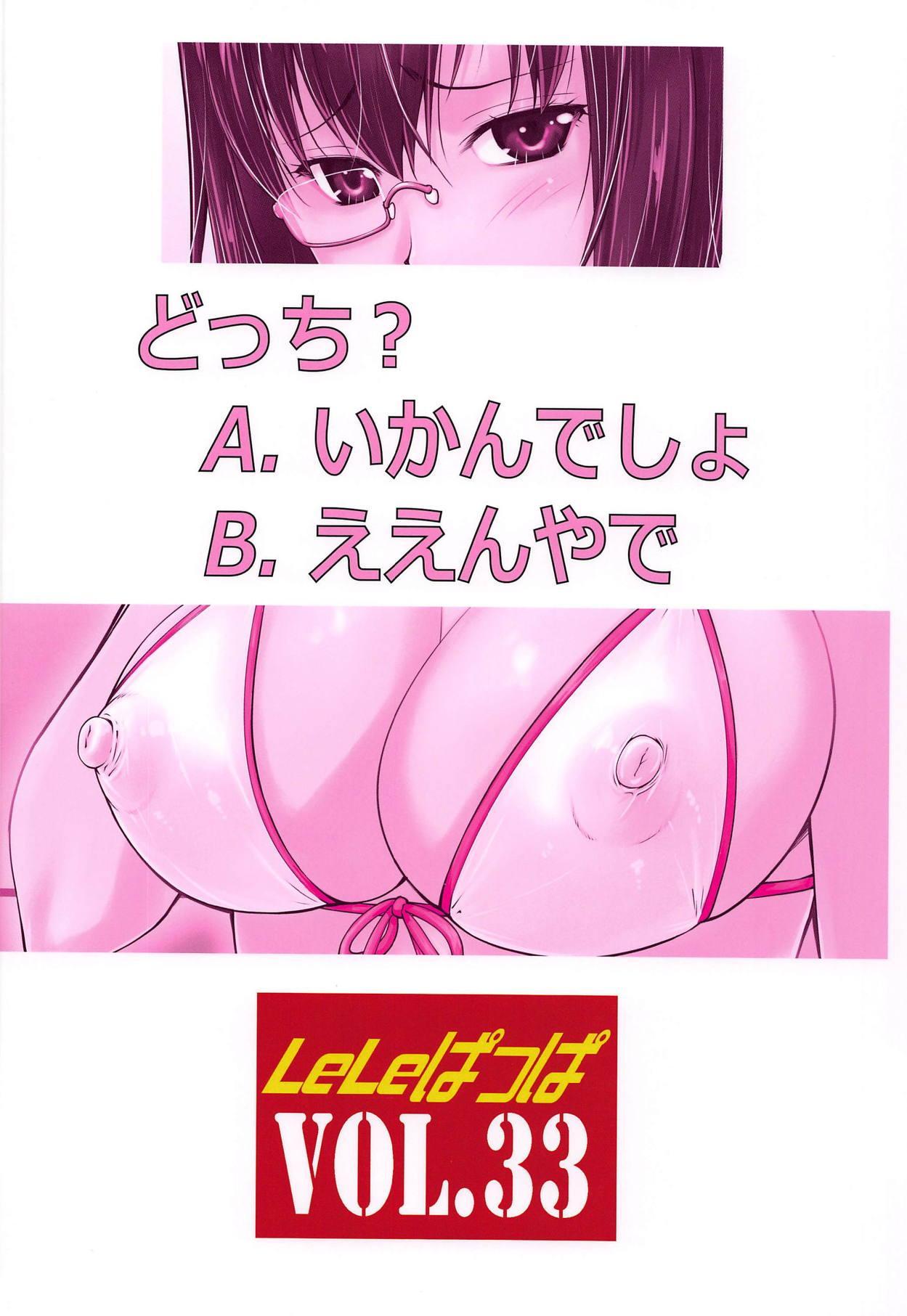 Momo-chan ga Ganbatte wa Ikan no ka!? 21