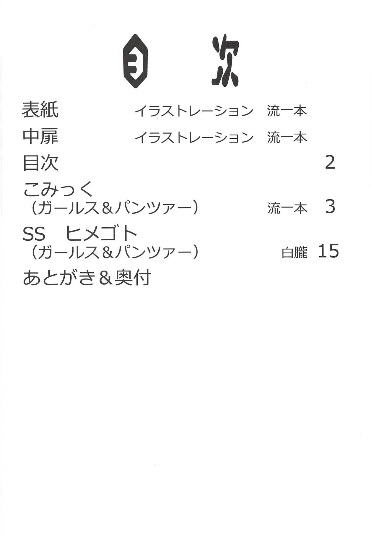 Momo-chan ga Ganbatte wa Ikan no ka!? 2