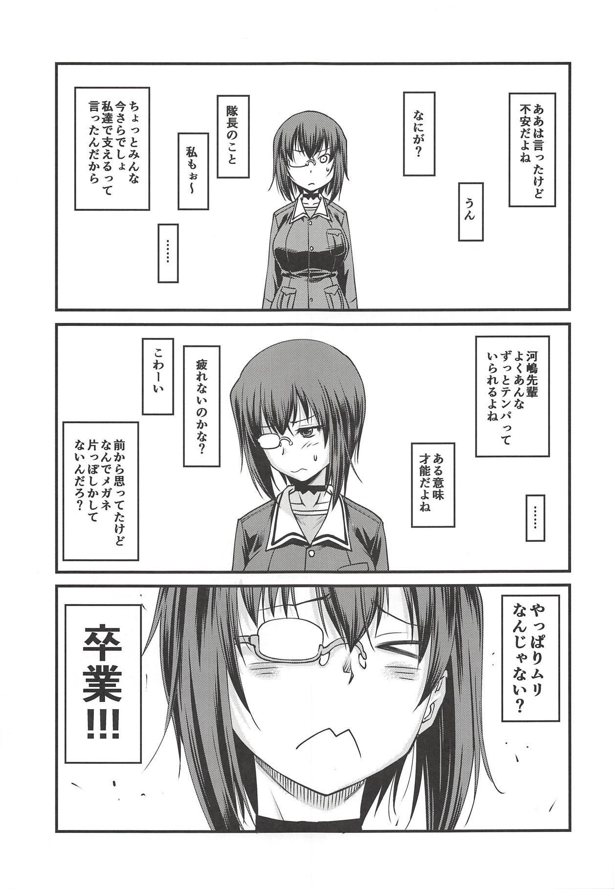 Momo-chan ga Ganbatte wa Ikan no ka!? 3