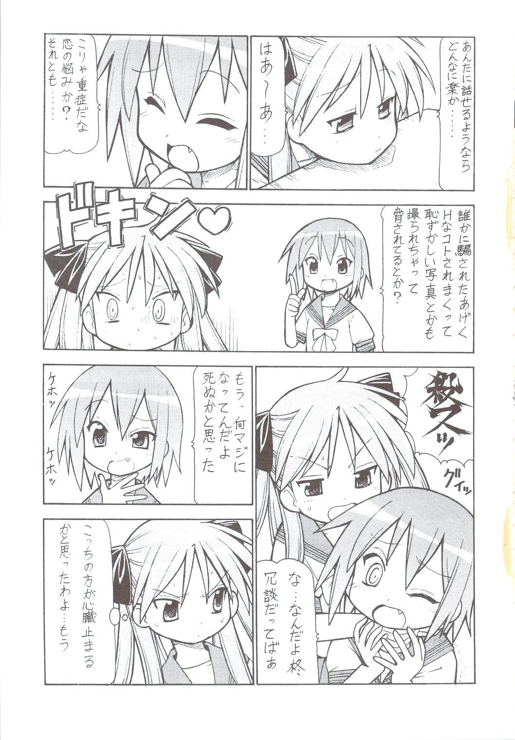 Yatteke! Sailor Fuku 4 17