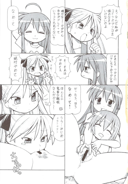 Yatteke! Sailor Fuku 4 21