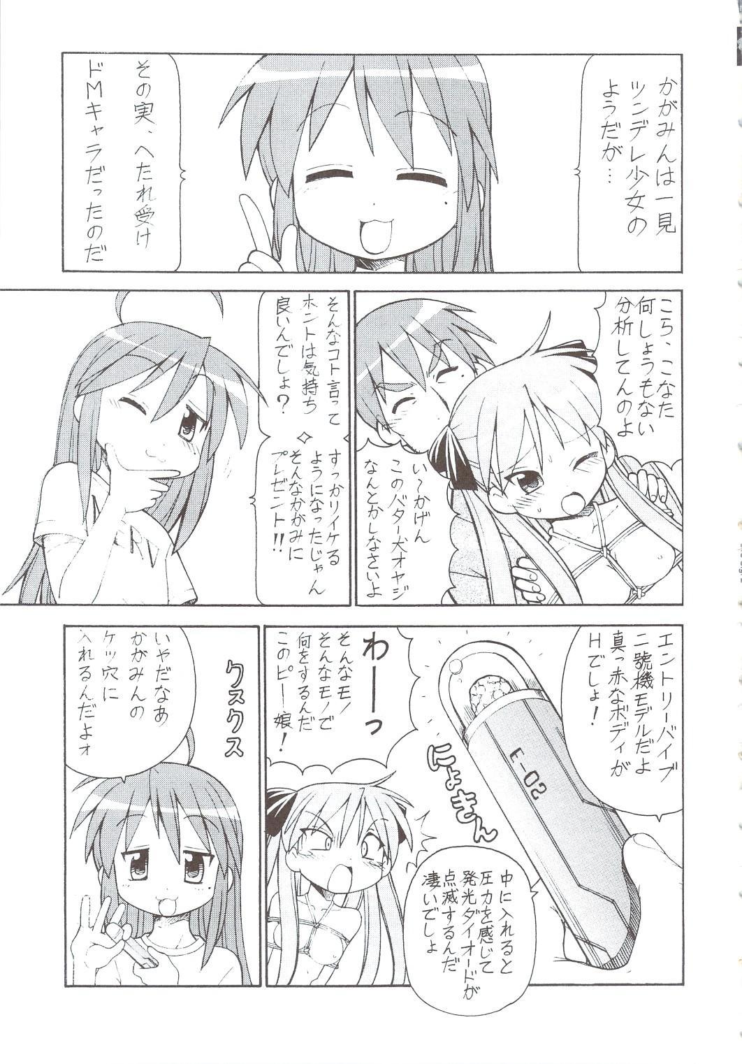 Yatteke! Sailor Fuku 4 5