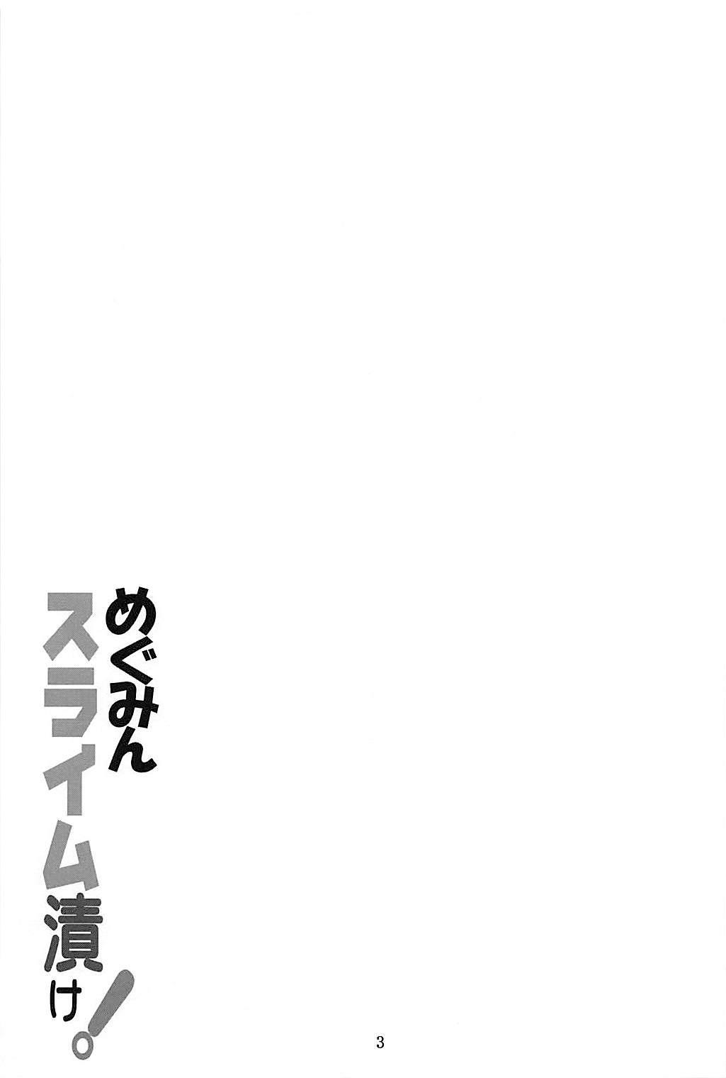Megumin Slime-zuke! | Slime immersed Megumin! 1