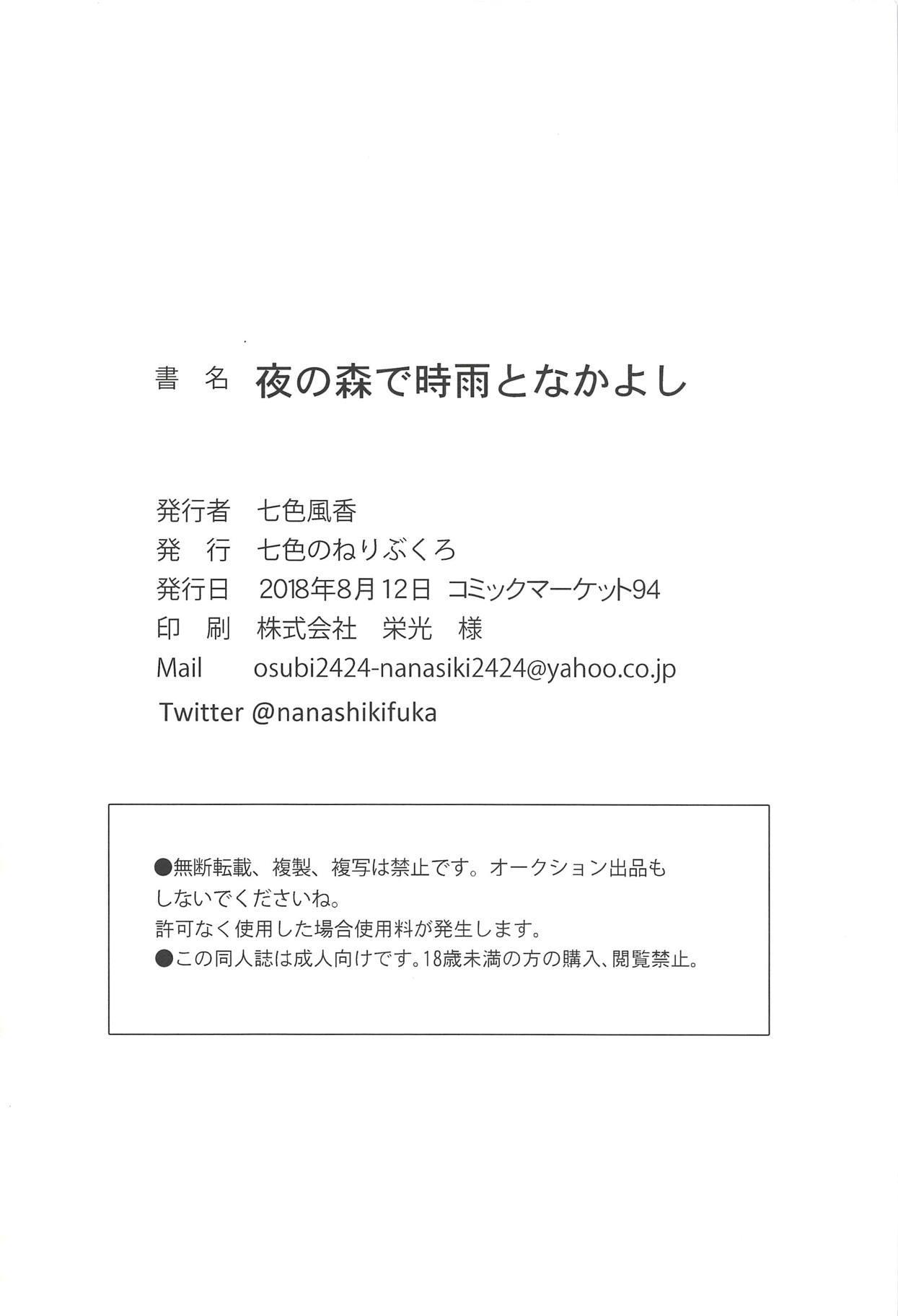 Yoru no Mori de Shigure to Nakayoshi 16
