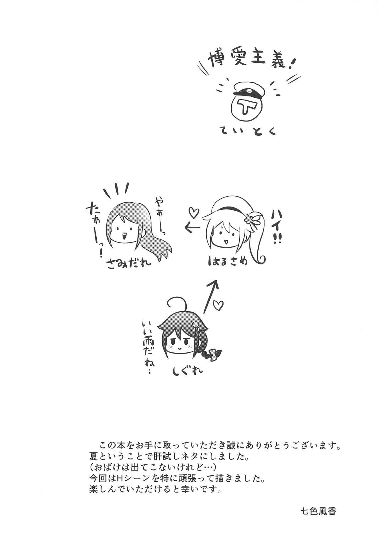 Yoru no Mori de Shigure to Nakayoshi 2