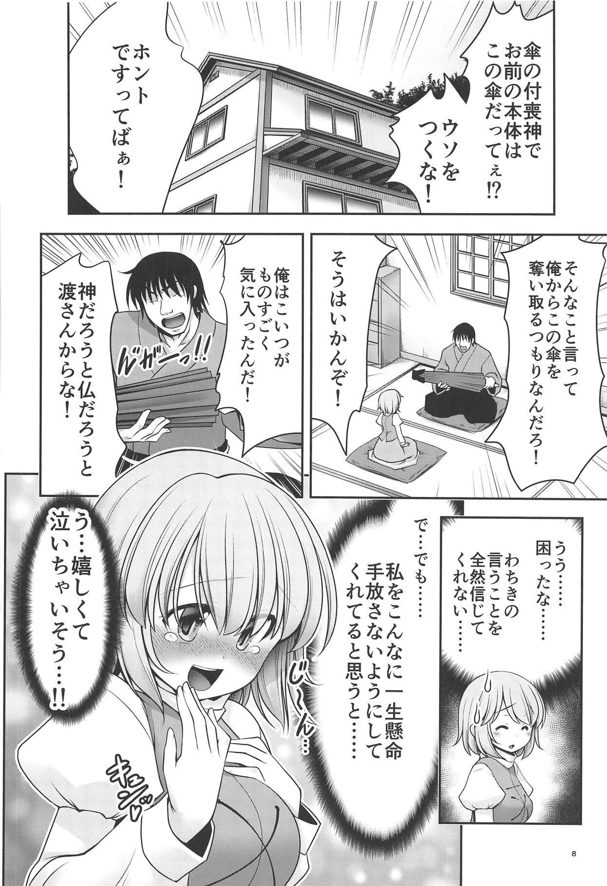 Kasa no Oteire 6