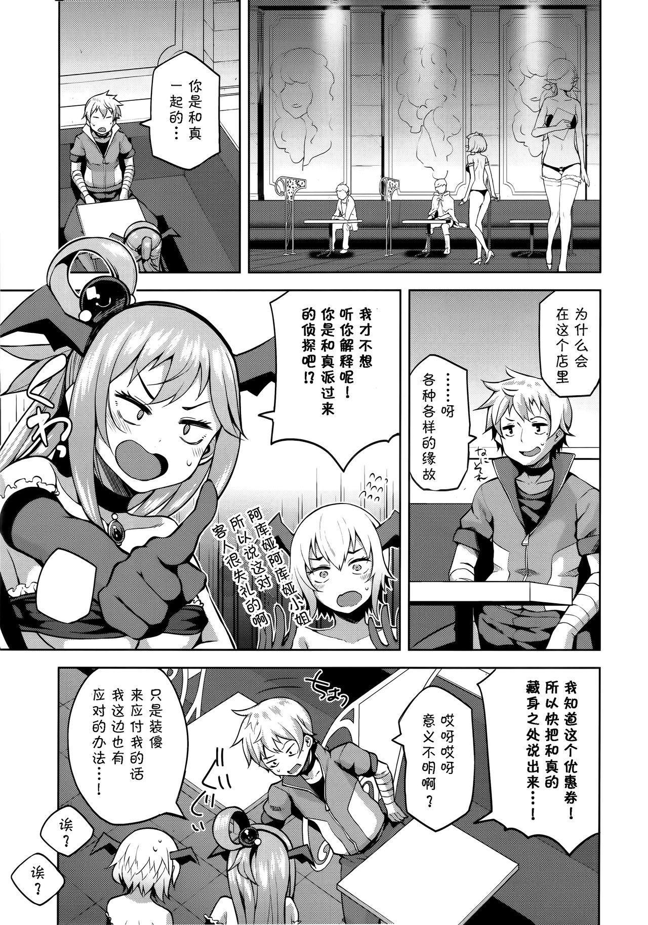 Kono Damegami-sama ni Zecchou o!! 13