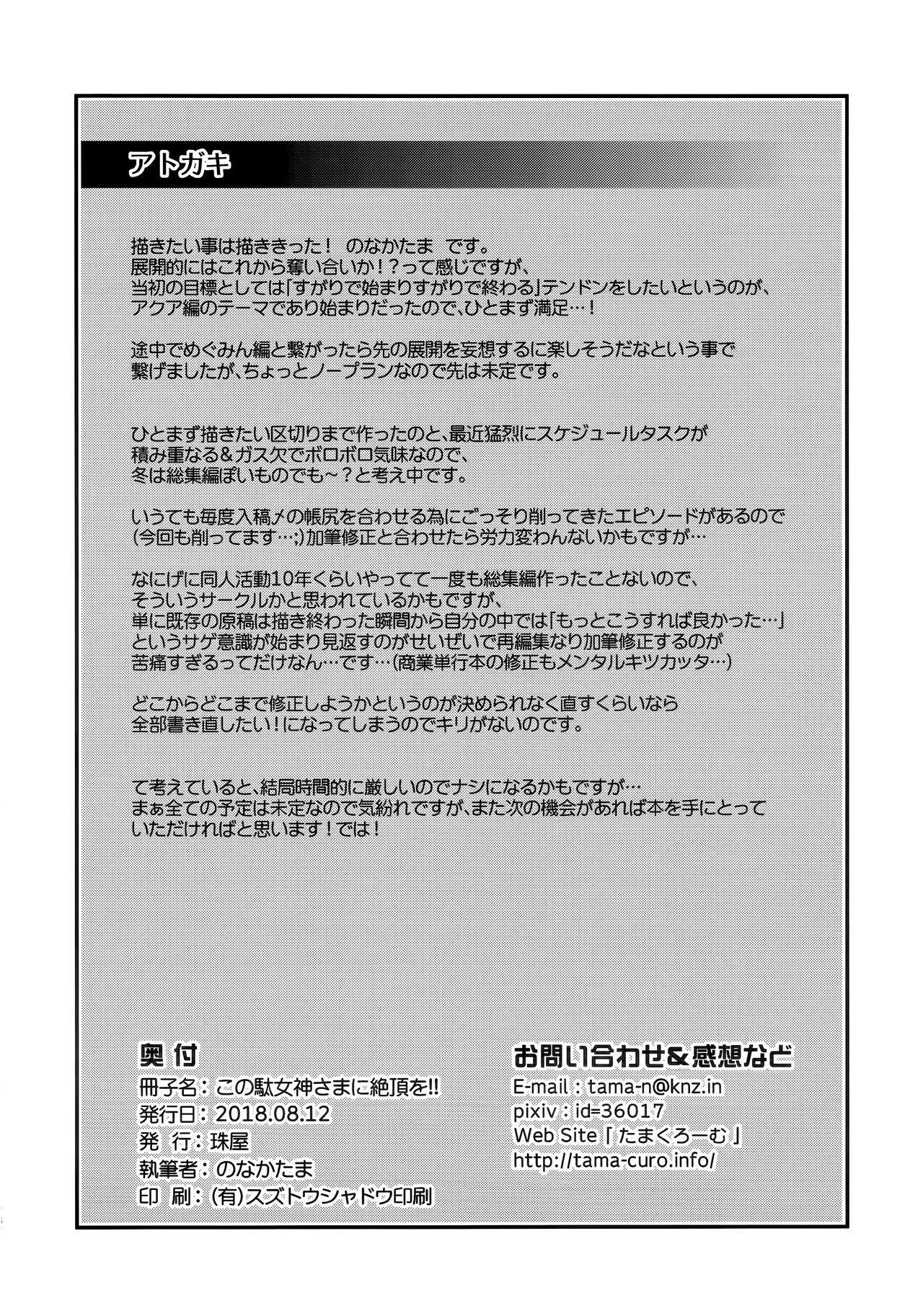 Kono Damegami-sama ni Zecchou o!! 27