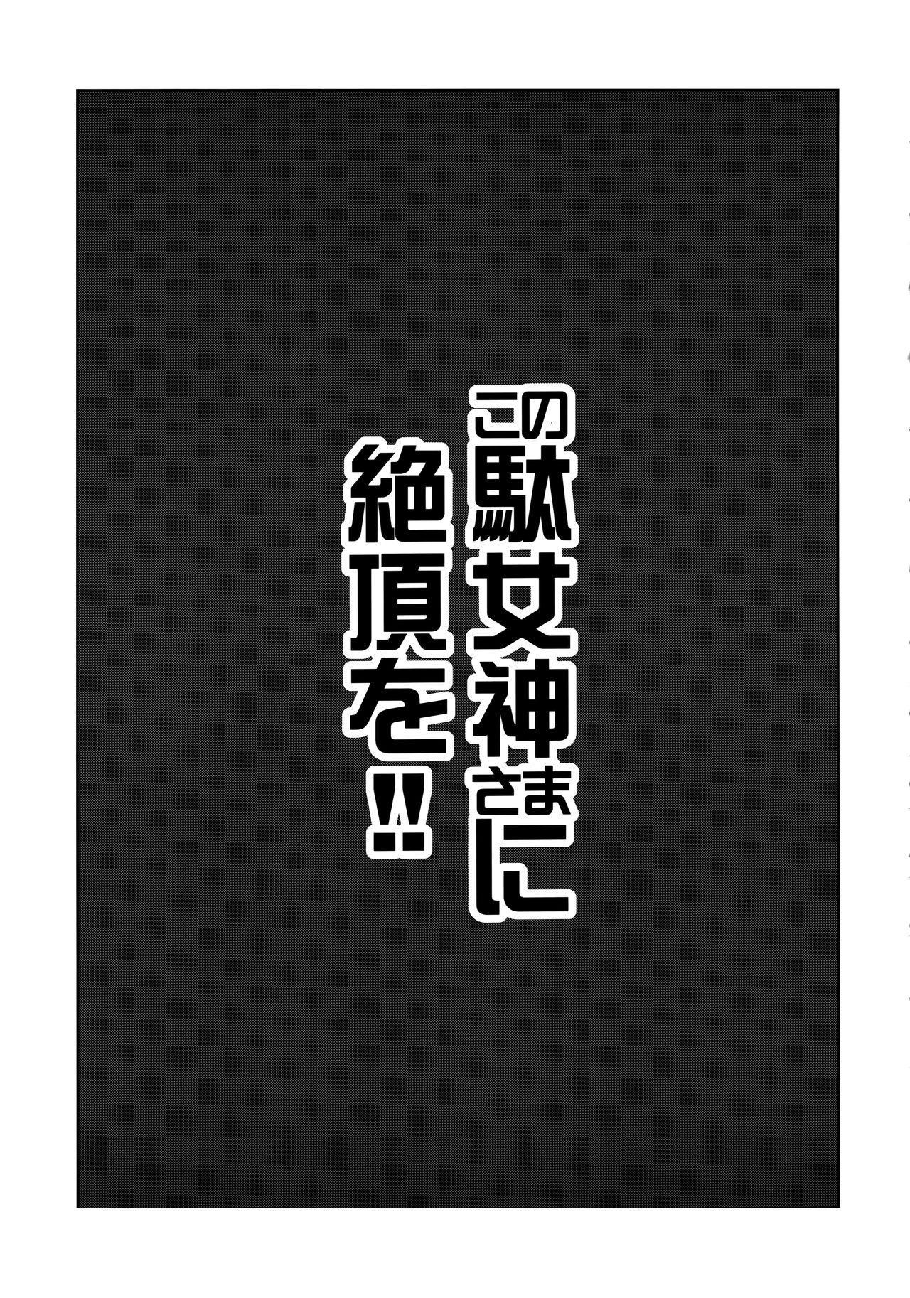 Kono Damegami-sama ni Zecchou o!! 3