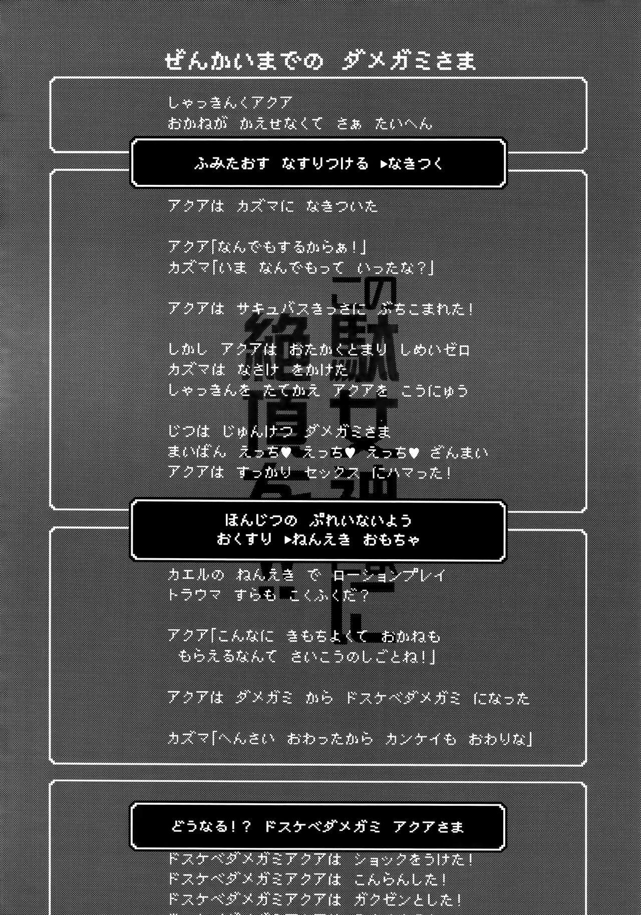 Kono Damegami-sama ni Zecchou o!! 4