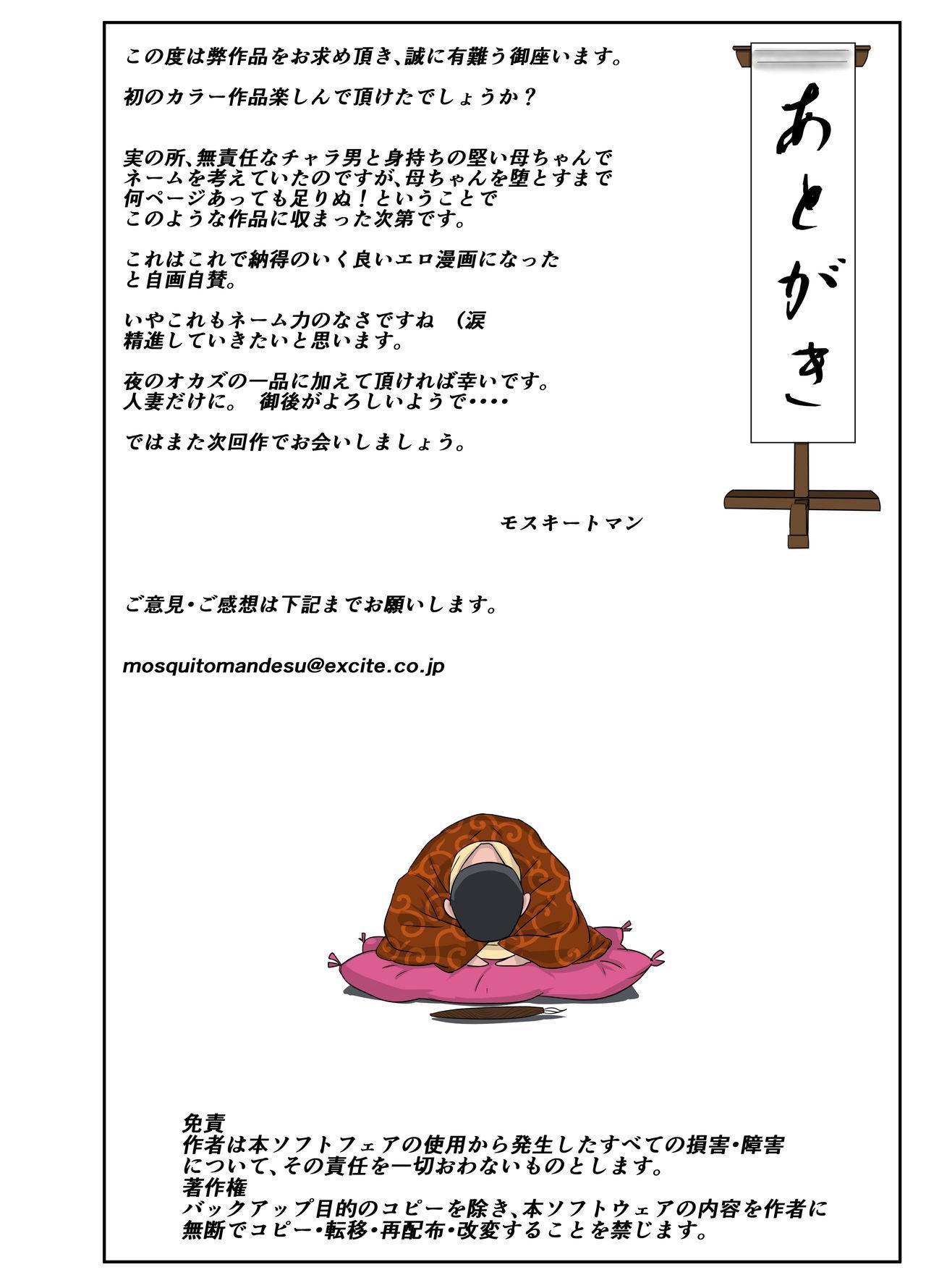 Kaa-chan to Charao | Mom & Playboy 35