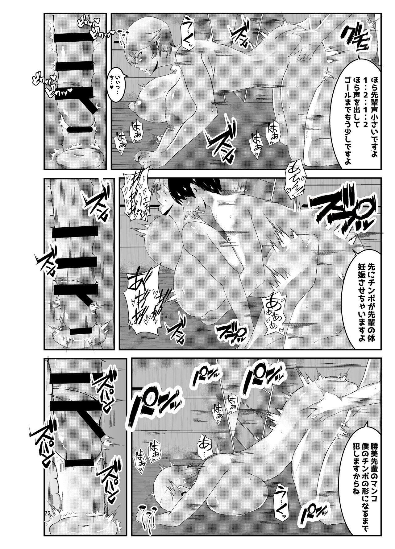 Rikujoubu no Eroi Senpai 20