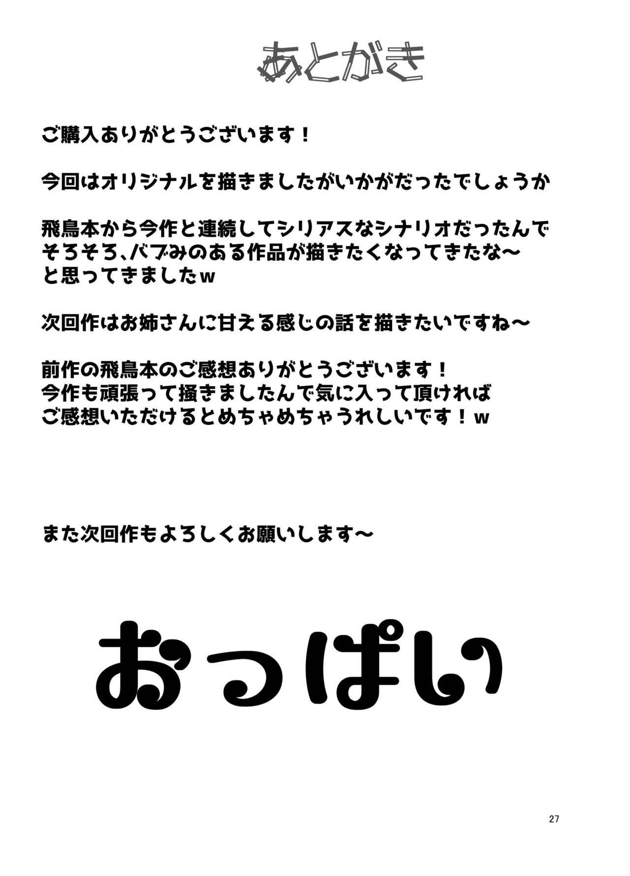Rikujoubu no Eroi Senpai 25