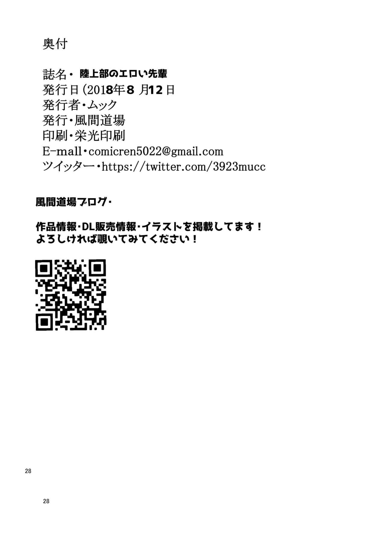 Rikujoubu no Eroi Senpai 26