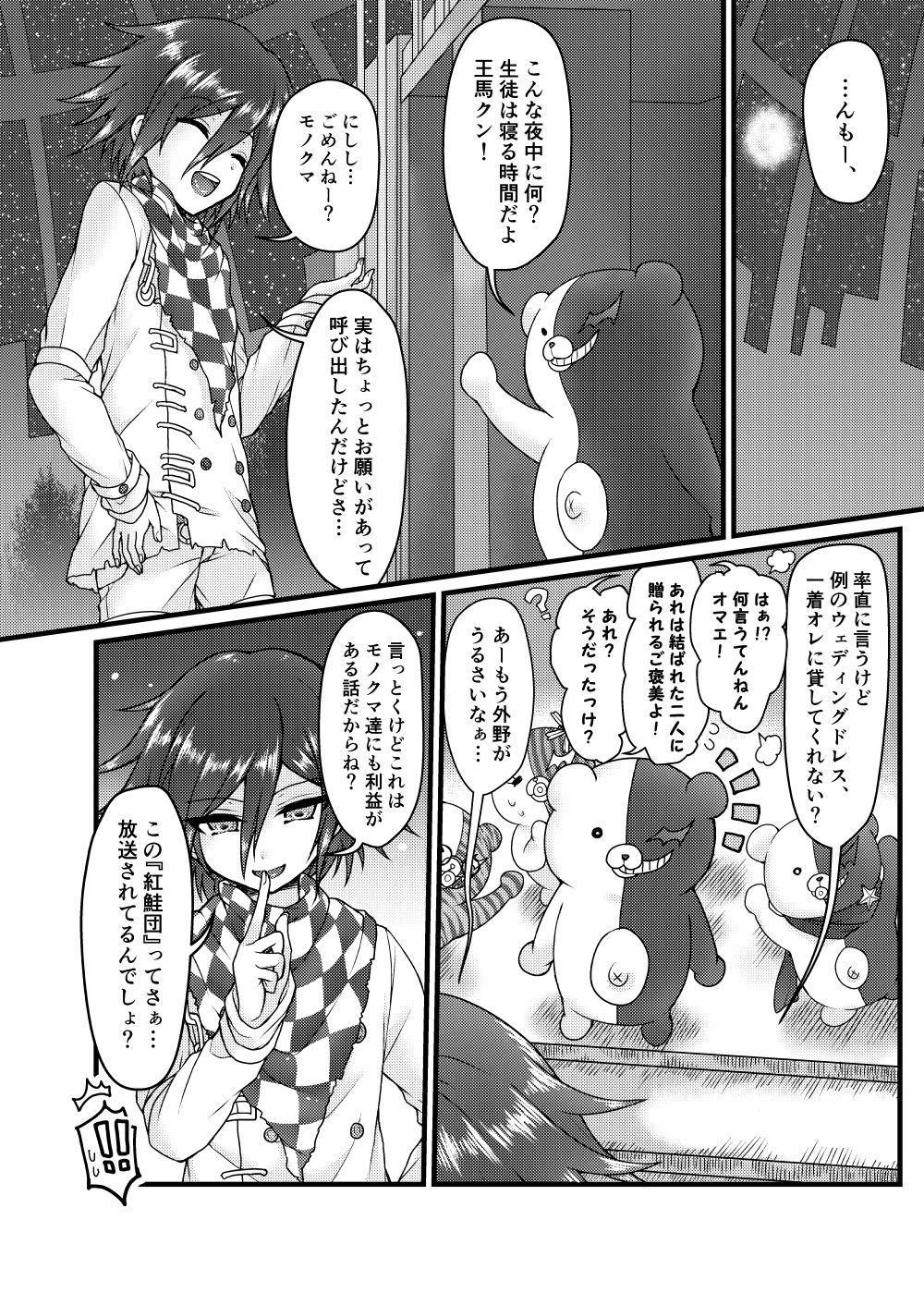 Usotsuki Hanayome 10