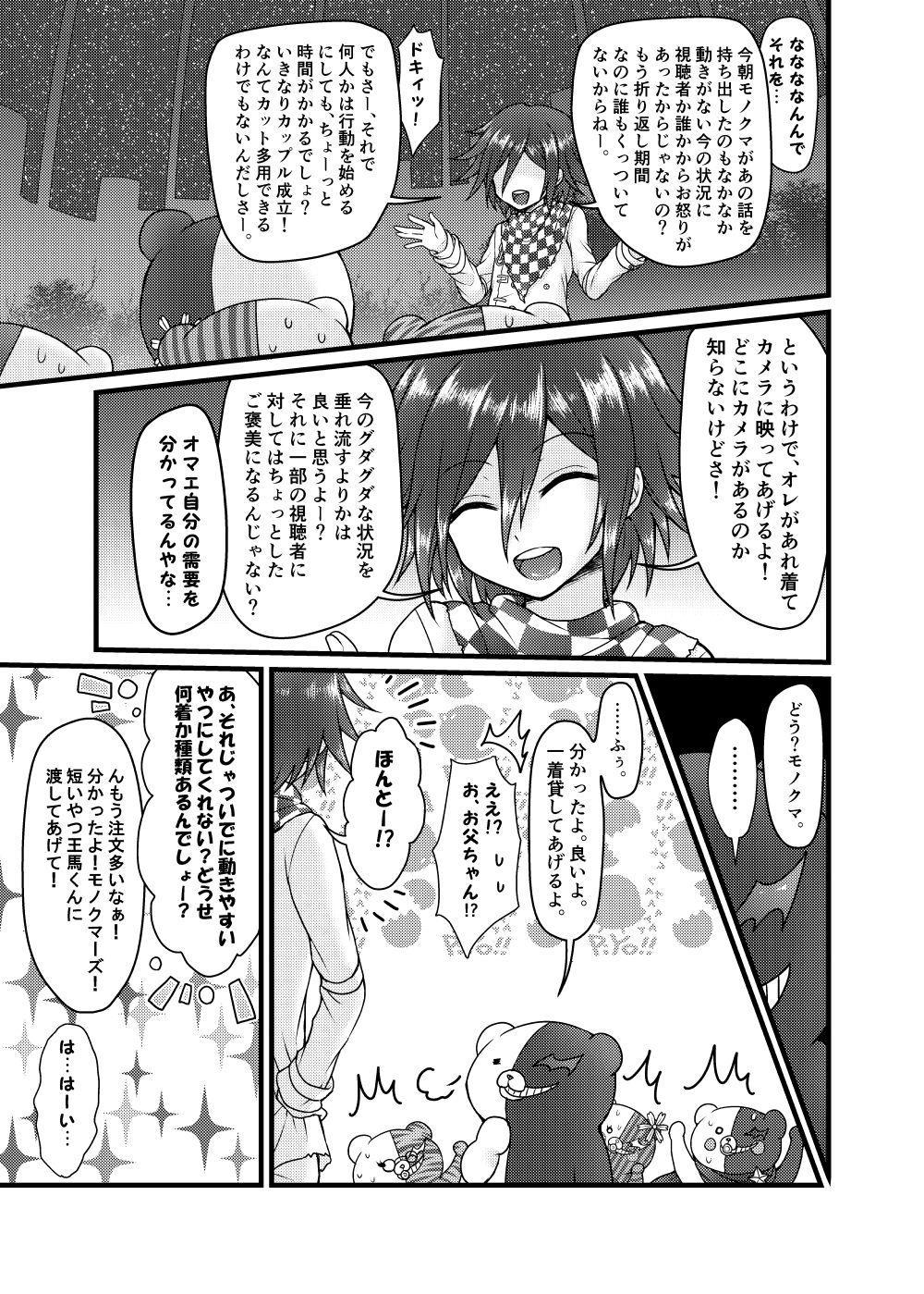 Usotsuki Hanayome 11