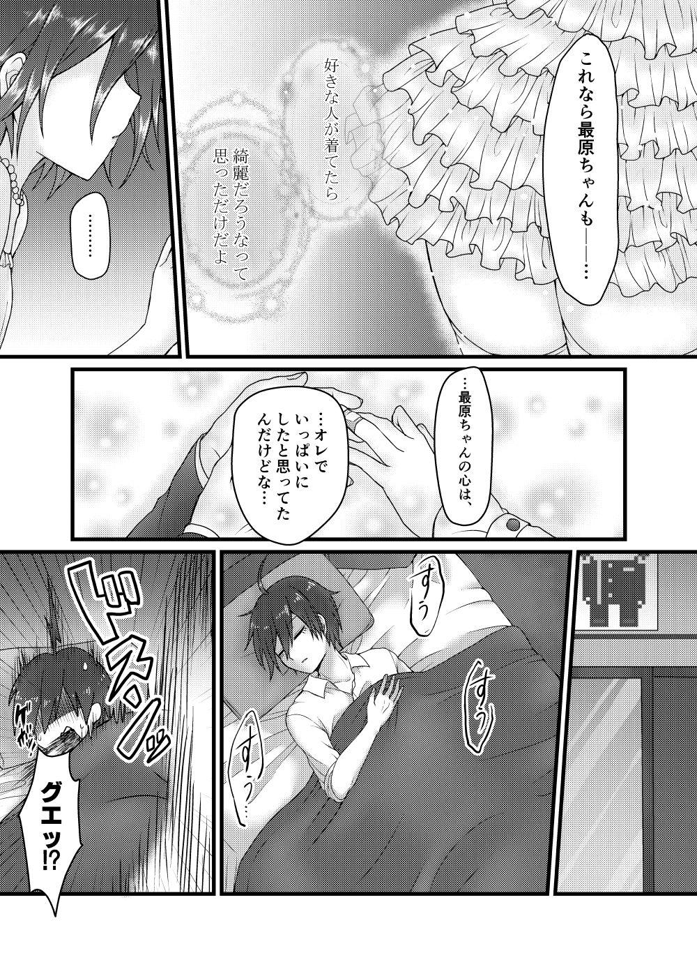 Usotsuki Hanayome 13