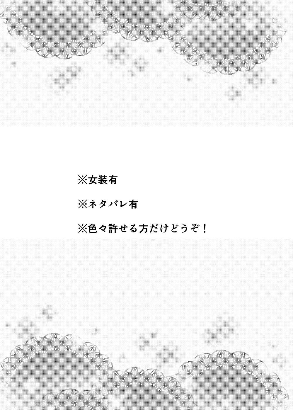 Usotsuki Hanayome 1