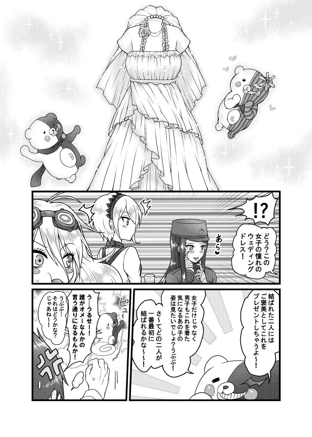 Usotsuki Hanayome 3