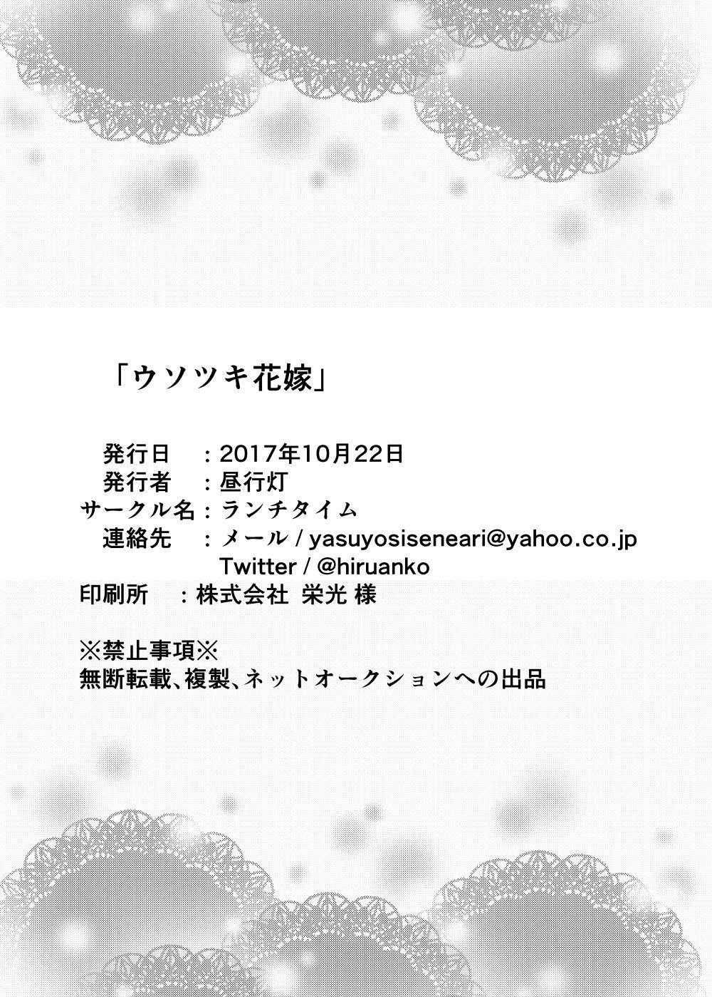 Usotsuki Hanayome 38