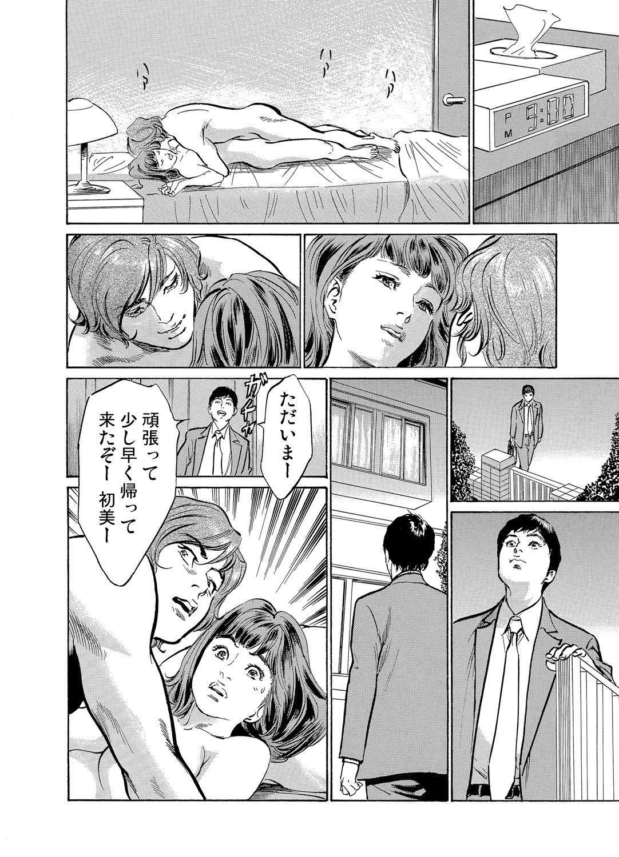 Gikei ni Yobai o Sareta Watashi wa Ikudotonaku Zecchou o Kurikaeshita 1-13 100