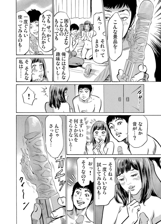 Gikei ni Yobai o Sareta Watashi wa Ikudotonaku Zecchou o Kurikaeshita 1-13 106