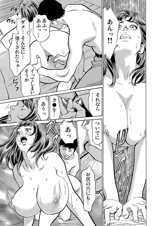 Gikei ni Yobai o Sareta Watashi wa Ikudotonaku Zecchou o Kurikaeshita 1-13 109