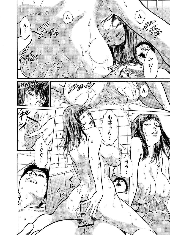 Gikei ni Yobai o Sareta Watashi wa Ikudotonaku Zecchou o Kurikaeshita 1-13 116