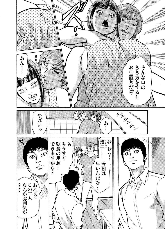 Gikei ni Yobai o Sareta Watashi wa Ikudotonaku Zecchou o Kurikaeshita 1-13 120