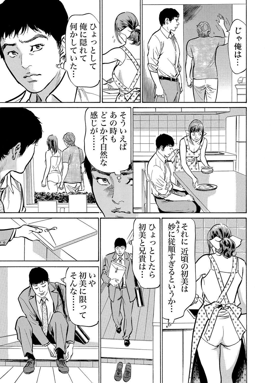 Gikei ni Yobai o Sareta Watashi wa Ikudotonaku Zecchou o Kurikaeshita 1-13 121