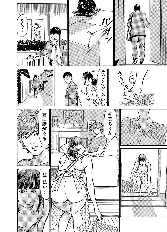 Gikei ni Yobai o Sareta Watashi wa Ikudotonaku Zecchou o Kurikaeshita 1-13 122