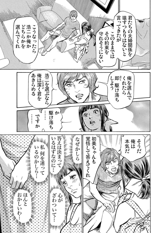 Gikei ni Yobai o Sareta Watashi wa Ikudotonaku Zecchou o Kurikaeshita 1-13 123