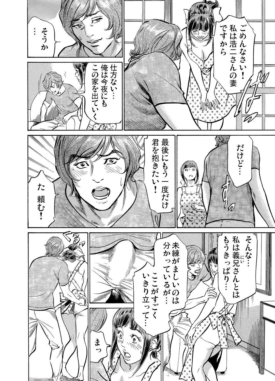 Gikei ni Yobai o Sareta Watashi wa Ikudotonaku Zecchou o Kurikaeshita 1-13 124