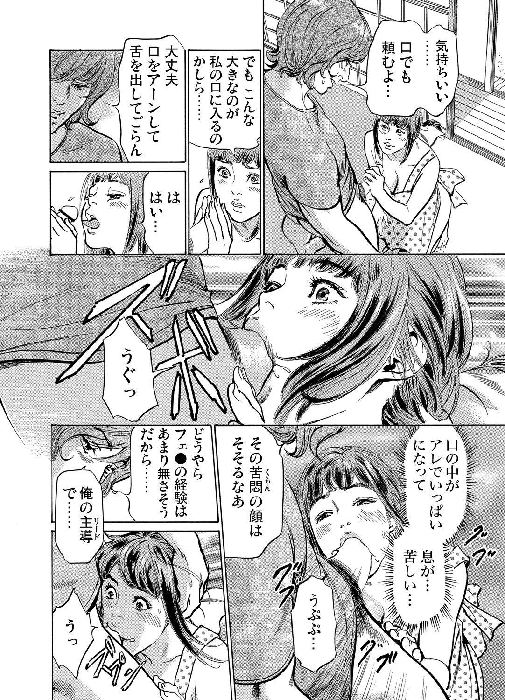 Gikei ni Yobai o Sareta Watashi wa Ikudotonaku Zecchou o Kurikaeshita 1-13 126