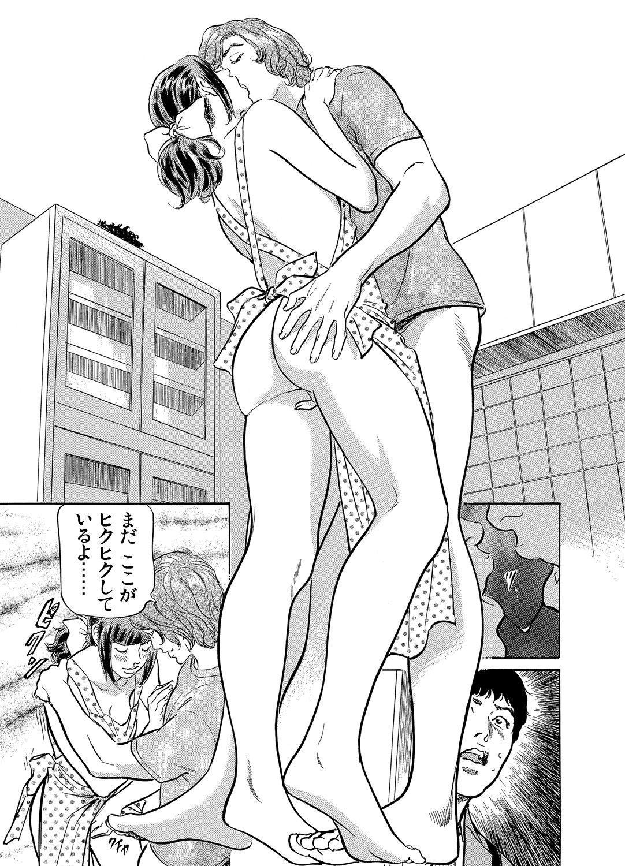 Gikei ni Yobai o Sareta Watashi wa Ikudotonaku Zecchou o Kurikaeshita 1-13 137