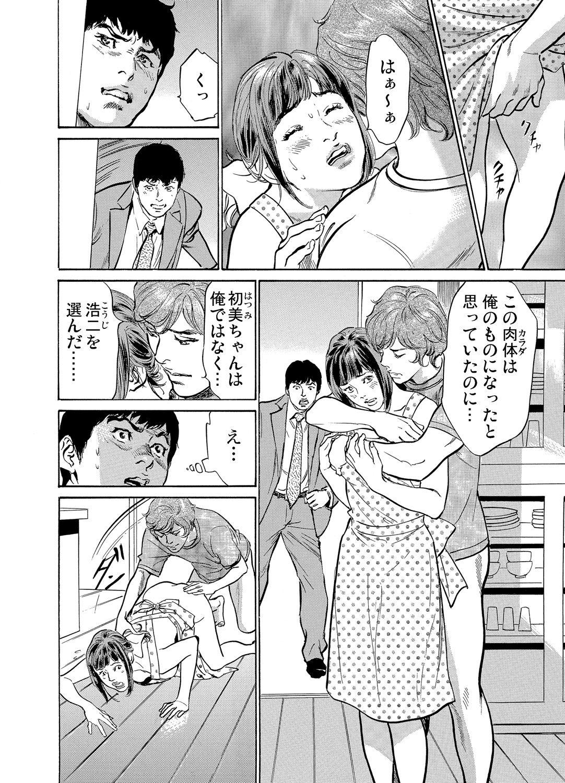 Gikei ni Yobai o Sareta Watashi wa Ikudotonaku Zecchou o Kurikaeshita 1-13 138