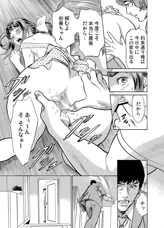 Gikei ni Yobai o Sareta Watashi wa Ikudotonaku Zecchou o Kurikaeshita 1-13 139