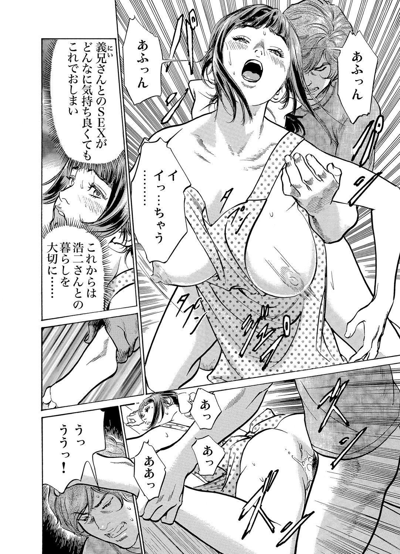 Gikei ni Yobai o Sareta Watashi wa Ikudotonaku Zecchou o Kurikaeshita 1-13 140