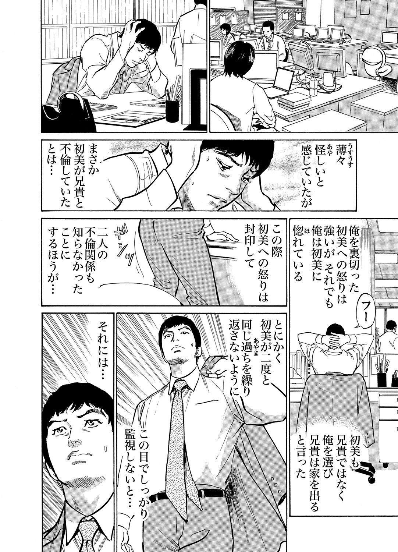 Gikei ni Yobai o Sareta Watashi wa Ikudotonaku Zecchou o Kurikaeshita 1-13 142