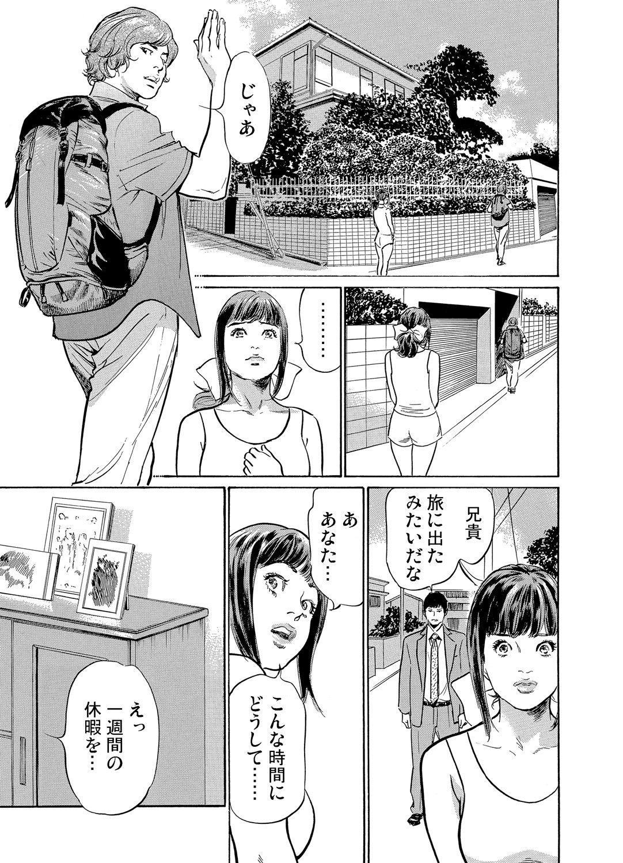 Gikei ni Yobai o Sareta Watashi wa Ikudotonaku Zecchou o Kurikaeshita 1-13 143