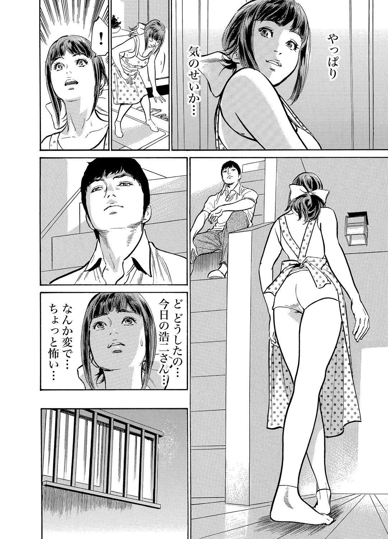 Gikei ni Yobai o Sareta Watashi wa Ikudotonaku Zecchou o Kurikaeshita 1-13 146