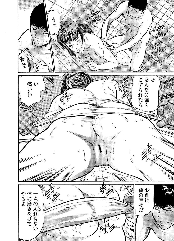 Gikei ni Yobai o Sareta Watashi wa Ikudotonaku Zecchou o Kurikaeshita 1-13 148