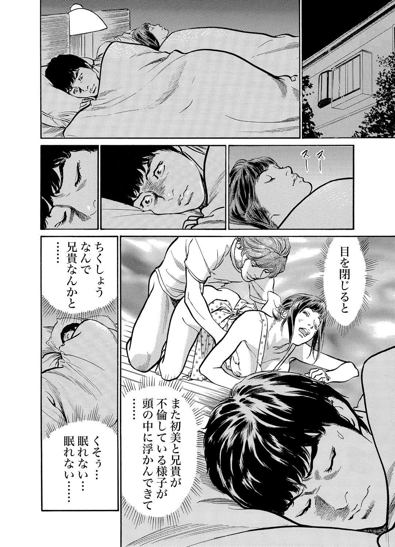 Gikei ni Yobai o Sareta Watashi wa Ikudotonaku Zecchou o Kurikaeshita 1-13 152