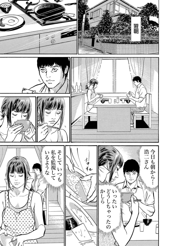 Gikei ni Yobai o Sareta Watashi wa Ikudotonaku Zecchou o Kurikaeshita 1-13 153