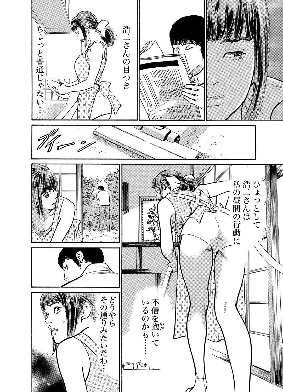 Gikei ni Yobai o Sareta Watashi wa Ikudotonaku Zecchou o Kurikaeshita 1-13 154