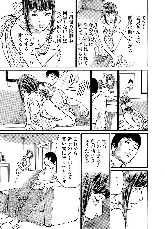 Gikei ni Yobai o Sareta Watashi wa Ikudotonaku Zecchou o Kurikaeshita 1-13 155