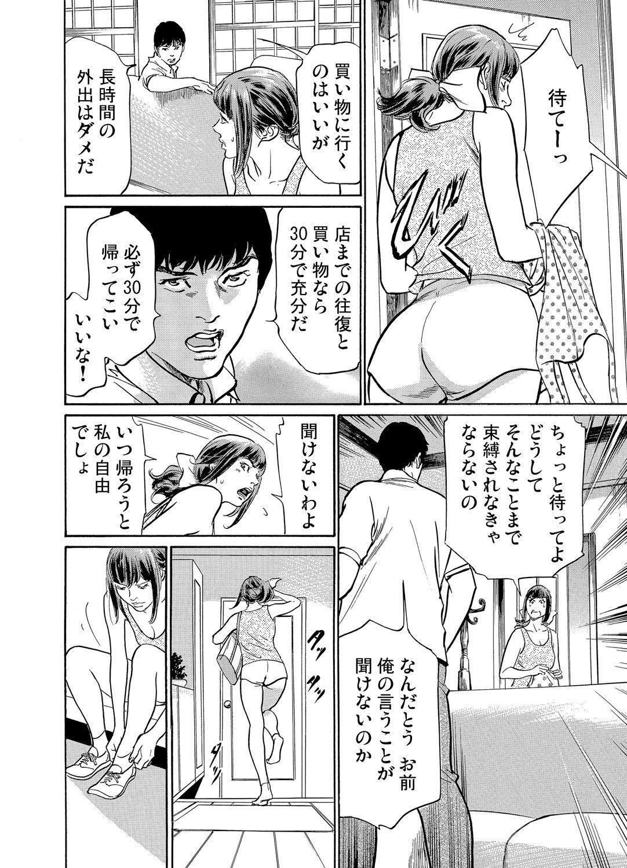 Gikei ni Yobai o Sareta Watashi wa Ikudotonaku Zecchou o Kurikaeshita 1-13 156