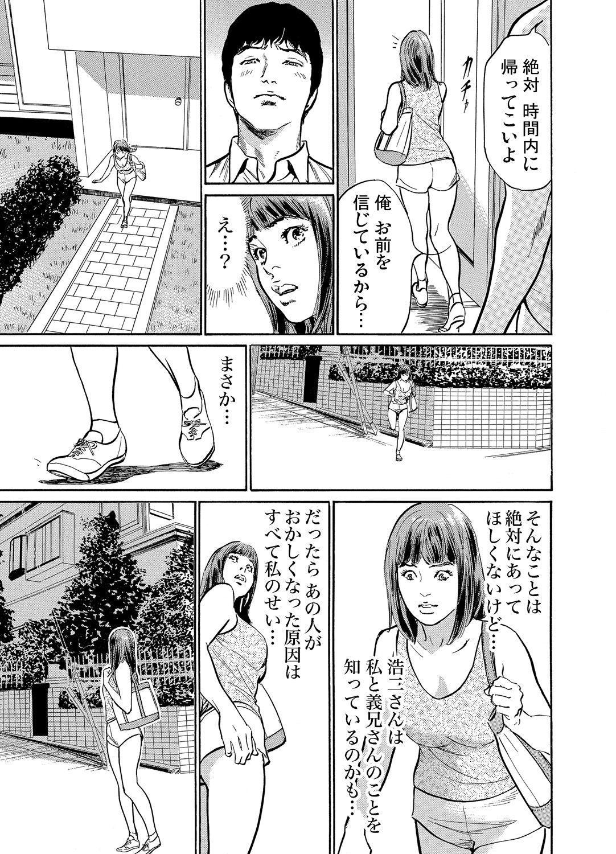 Gikei ni Yobai o Sareta Watashi wa Ikudotonaku Zecchou o Kurikaeshita 1-13 157