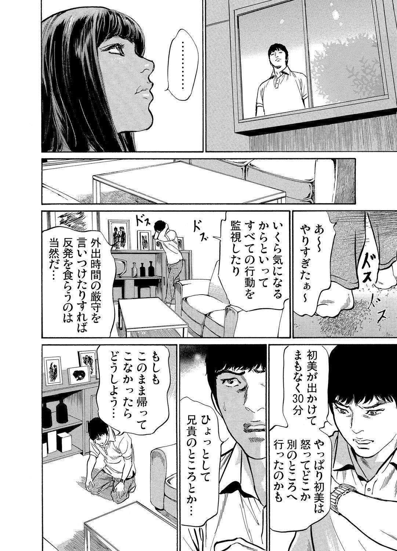 Gikei ni Yobai o Sareta Watashi wa Ikudotonaku Zecchou o Kurikaeshita 1-13 158