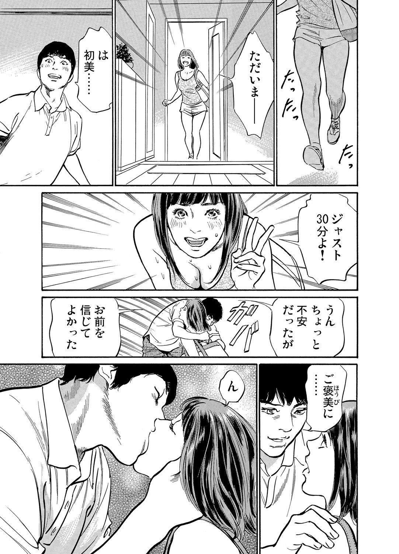Gikei ni Yobai o Sareta Watashi wa Ikudotonaku Zecchou o Kurikaeshita 1-13 159